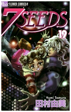 7SEEDS 19 (フラワーコミックスα)