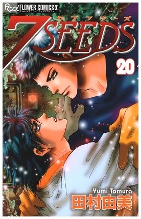 7SEEDS 20 (フラワーコミックスα)