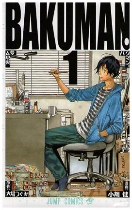 バクマン。1(ジャンプコミックス)
