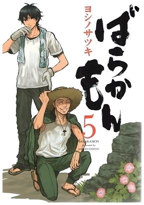 ばらかもん 5 (ガンガンコミックスONLINE)