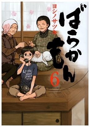 ばらかもん 6 (ガンガンコミックスONLINE)