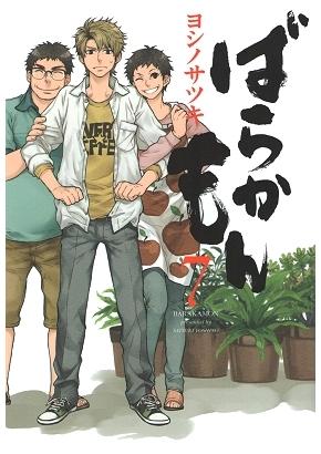 ばらかもん 7 (ガンガンコミックスONLINE)