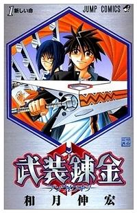 武装錬金 1 (ジャンプ・コミックス)