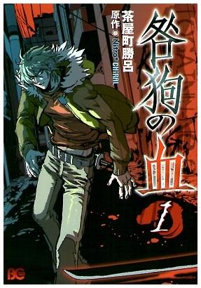 咎狗の血(1) (B's-LOG COMICS)