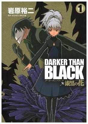 DARKER THAN BLACK -漆黒の花-(1) (ヤングガンガンコミックス)
