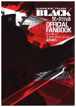 DARKER THAN BLACK-黒の契約者- オフィシャルファンブック トーキョーエクスプロージョン調査報告 (Guide book)
