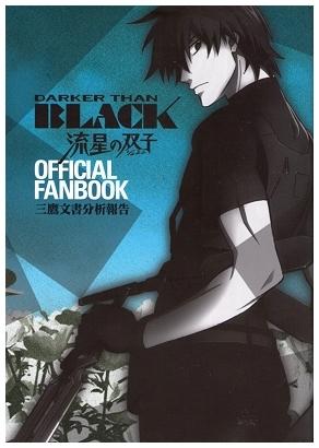 DARKER THAN BLACK<br>-流星の双子-オフィシャルファンブック 三鷹文書分析報告 (Guide book)