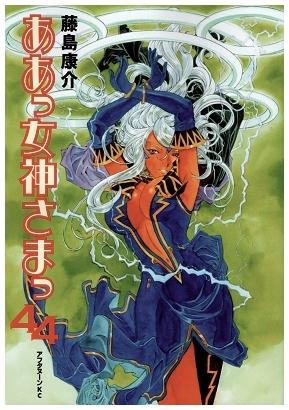 ああっ女神さまっ(44) (アフタヌーンKC)