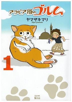 アラビア猫のゴルム(1) (ワイドKC)