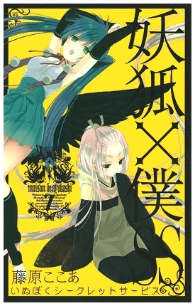 妖狐×僕SS(いぬぼくシークレットサービス) 7 (ガンガンコミックスJOKER)