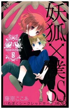 妖狐×僕SS(いぬぼくシークレットサービス) 8 (ガンガンコミックスJOKER)