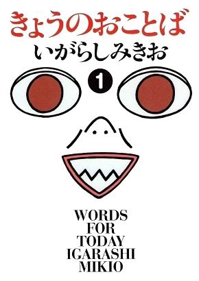 きょうのおことば 1 (GAコミックススペシャル)