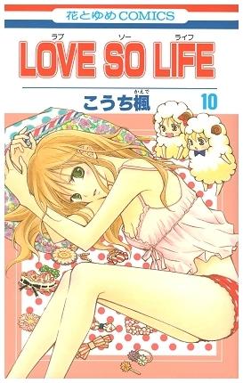 LOVE SO LIFE 10 (花とゆめCOMICS)