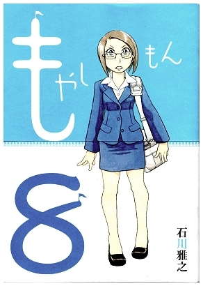 もやしもん(8) (イブニングKC)