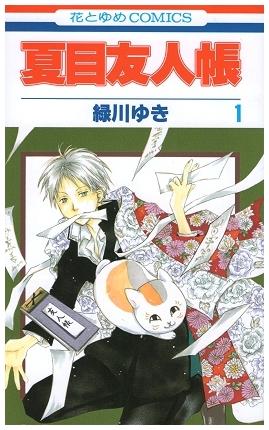 夏目友人帳 (1) (花とゆめCOMICS)