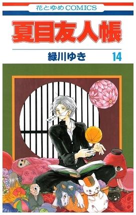 夏目友人帳 14(花とゆめCOMICS)