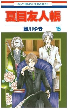 夏目友人帳 15(花とゆめCOMICS)