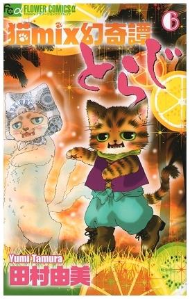 猫mix幻奇譚とらじ 6 (フラワーコミックスα)