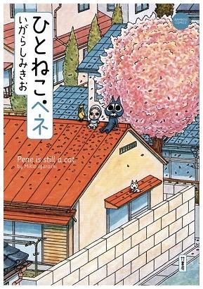ひとねこペネ (バンブー・コミックス)