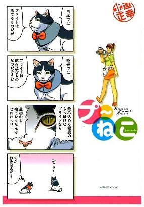 プ~ねこ (講談社コミックス)