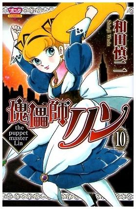 傀儡師リン 10 (ボニータ・コミックス)