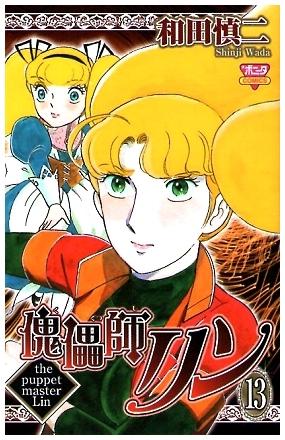 傀儡師リン 13 (ボニータ・コミックス)