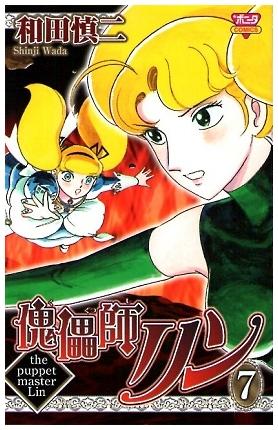 傀儡師リン 7 (ボニータコミックス)