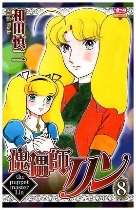 傀儡師リン 8 (ボニータコミックス)