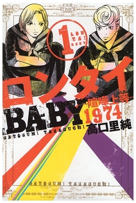 ロンタイBABY-喧嘩上等1974- (ジュールコミックス)
