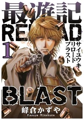 最遊記RELOAD BLAST 1 (ZERO-SUMコミックス)