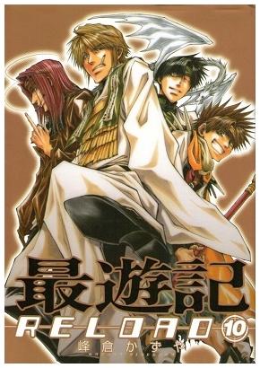 最遊記RELOAD 10 (IDコミックス ZERO-SUMコミックス)