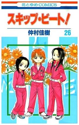 スキップ・ビート! 26 (花とゆめCOMICS)