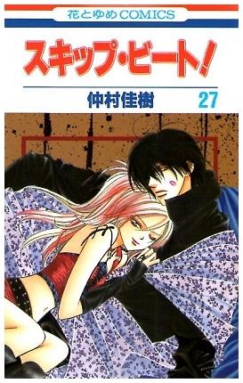 スキップ・ビート! 27 (花とゆめCOMICS)
