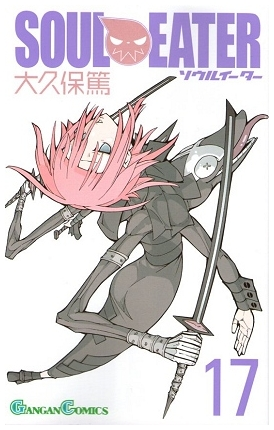 ソウルイーター 17 (ガンガンコミックス)