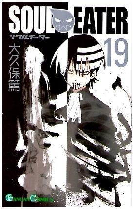 ソウルイーター 19 (ガンガンコミックス)