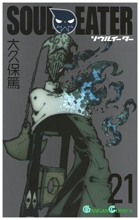 ソウルイーター 21 (ガンガンコミックス)