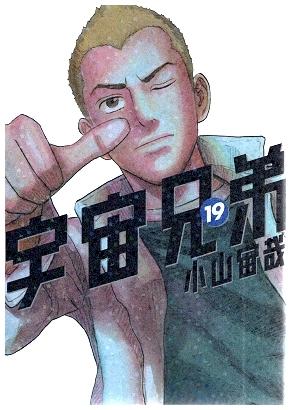 宇宙兄弟(19) (モーニングKC)