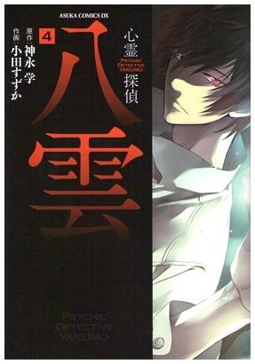 心霊探偵八雲 第4巻 (あすかコミックスDX)