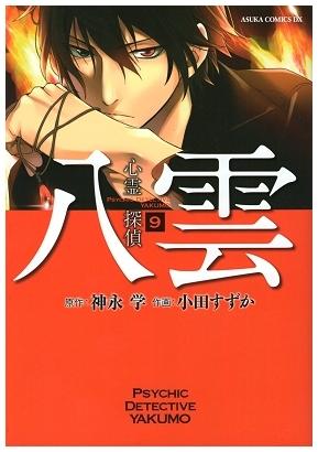 心霊探偵八雲 第9巻 (あすかコミックスDX)