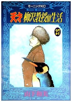 天才柳沢教授の生活(27) (モーニングKC)