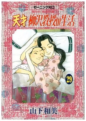 天才柳沢教授の生活(29) (モーニングKC)