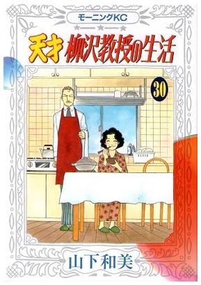 天才柳沢教授の生活(30) (モーニングKC)