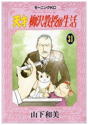天才柳沢教授の生活(31) (モーニングKC)