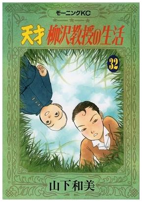 天才柳沢教授の生活(32) (モーニングKC)