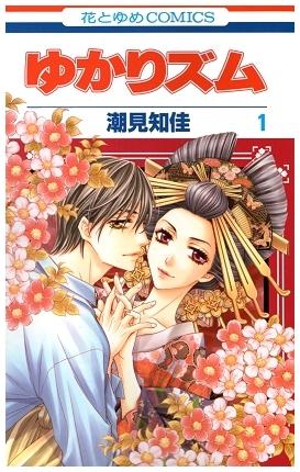 ゆかりズム 1 (花とゆめCOMICS)