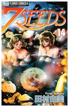7SEEDS 14  フラワーコミックスα