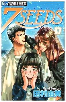 7SEEDS 17  フラワーコミックスα
