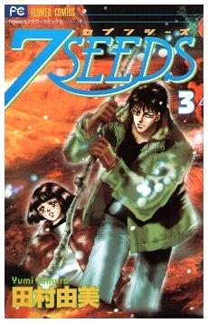 7SEEDS 3  フラワーコミックス