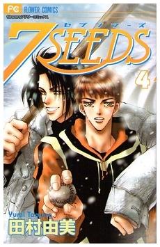 7SEEDS 4  フラワーコミックス