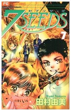 7SEEDS 7  フラワーコミックス
